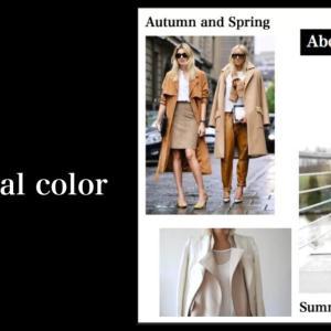 パーソナルカラーとスプリングコート