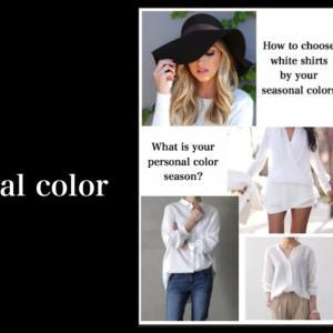 パーソナルカラーとホワイトシャツ
