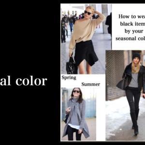 パーソナルカラータイプ別、ブラックアイテムの着こなし方