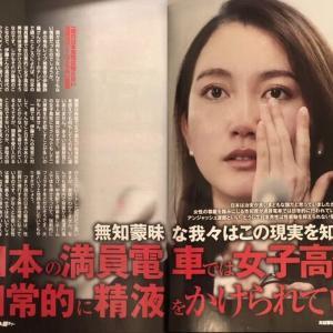 【悲報】日本の満員電車で女子高生は日常的に精液をかけられていることが判明