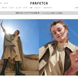 【2020年】FarfetchのアフィリエイトはASPか公式サイトから契約【売り上げ目安・向いている人】