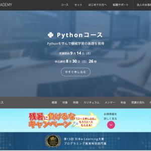TechAcademy(テックアカデミー)でPythonを学ぶ?【エンジニアは現代の魔法使い】