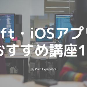 Swift・iOSアプリ開発オススメ講座12選【iOSエンジニアが就職・副業方法も解説する】