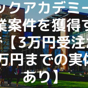 テックアカデミーで副業案件を獲得するまで【3万円受注から50万円までの実体験あり】
