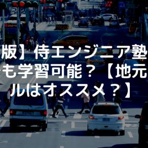 【保存版】侍エンジニア塾は仙台在住でも学習可能?【地元スクールはオススメ?】