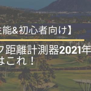 【高性能&初心者向け】ゴルフ距離計測器2021年のベストはこれ!