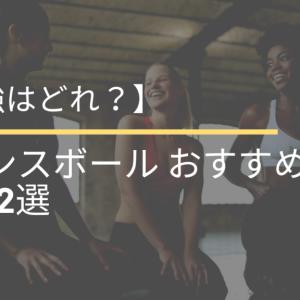 【最強はどれ?】バランスボール おすすめBEST2選【フィットネスにも最適】