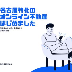 【完全無料】名古屋特化のオンライン不動産はじめました【LINEで内見予約!】