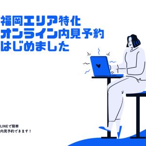 【完全無料】福岡エリア特化のオンライン内見予約サービスはじめました【LINEで事前にこだわり教えて下さい!】