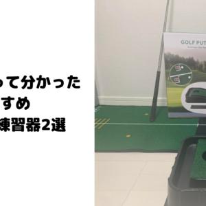 【ゴルフ】スイング練習器おすすめBEST2選【5個以上買ってみて分かったおすすめ2商品】