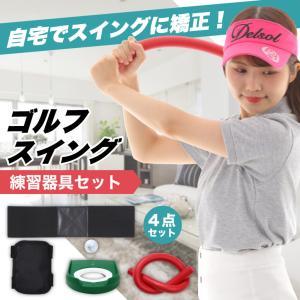 自宅でスイング練習ができるスイング練習器具4点セットの販売をAmazonで始めました!【ゴルフ好き向けに作りました】