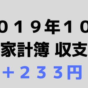 2019年10月家計簿【30代、独身男の家計簿を公開】