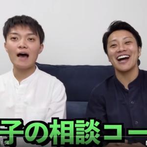 キットチャンネル【元女子の相談コーナー】