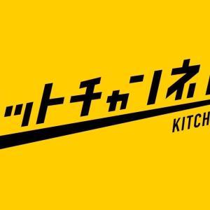 キットチャンネルの英翔くんゲスト出演!