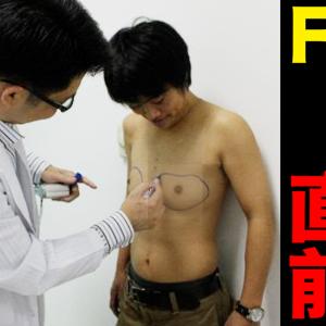 FTM胸オペの話。(タイヤンヒー病院)