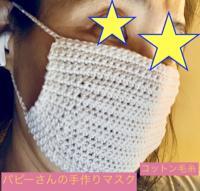 手作りマスク、簡単に編めちゃうんですね
