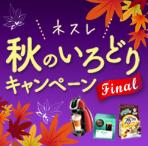 ネスレ 秋のいろどりキャンペーン Final