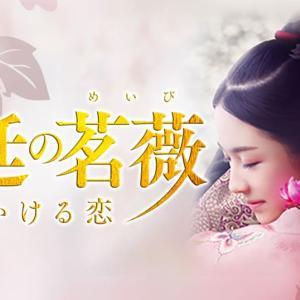 宮廷の茗薇<めいび>・第8話
