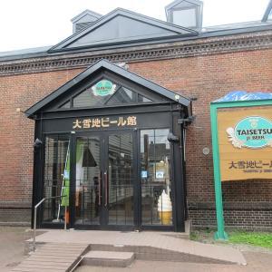 北北海道の雄 大雪地ビール(その2)