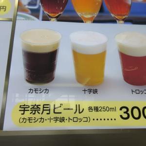 テイクアウトコーナーで 宇奈月ビール(その3)