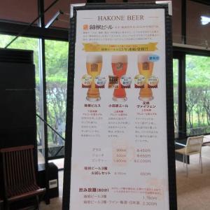 旨さ健在 箱根ビール(その3)