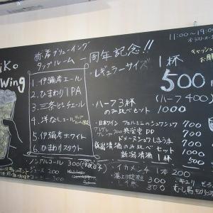 弥彦神社のお膝元 弥彦ブリューイング(その3)