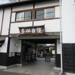 「食道いし川」開店! 多摩の恵(その1)