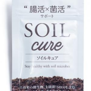土壌菌サプリメント ソイルキュアの劇的効果① 筋肉が増えて疲れにくくなった!