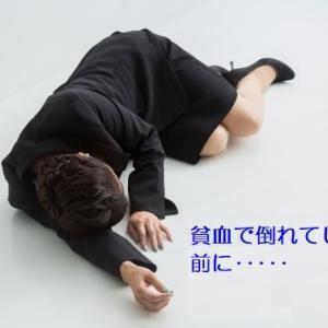 日本女性の7割が貧血ってホント?