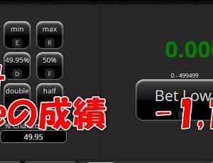 バカラ・bustabit・999Dice 本日の収益 -1158円