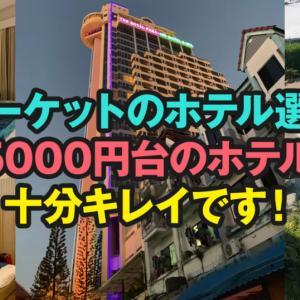 【プーケットのホテル選び】4~5000円台のホテルでも十分キレイです!