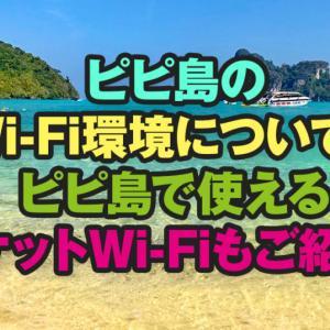 ピピ島のWi-Fi環境について!ピピ島で使えるポケットWi-Fiもご紹介!