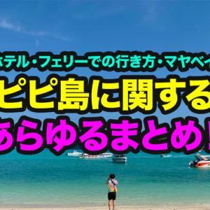 ピピ島のツアー・ホテル・フェリーでの行き方・マヤベイ観光などに関する全まとめ!