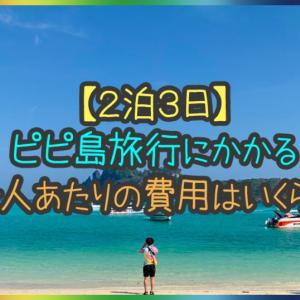 ピピ島旅行!2泊3日の滞在でかかった実際の一人あたりの費用がコチラ!