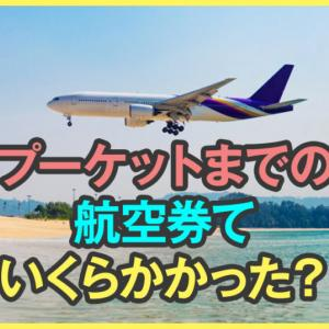 【LCC】日本からプーケットの航空券、一人当たりの費用と最安値月まとめ!