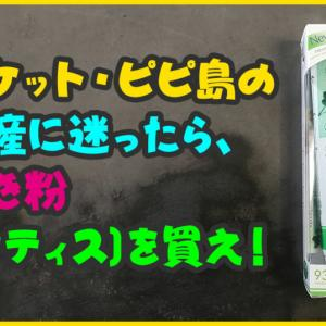 プーケット・ピピ島のお土産に迷ったら、歯磨き粉「デンティス」を買うべし!