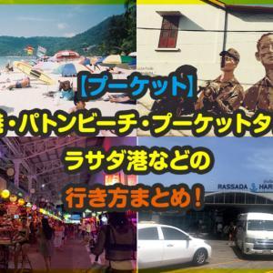 プーケット空港・パトンビーチ・プーケットタウン・ラサダ港等の行き方まとめ!
