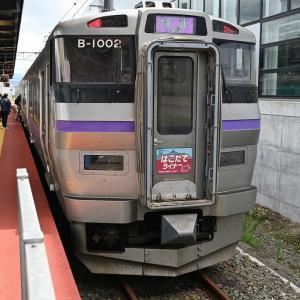 JR北海道わがまちご当地入場券の旅FINAL その4 函館でうに丼