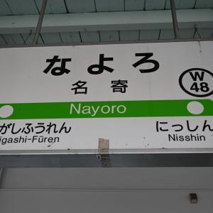 JR北海道わがまちご当地入場券の旅FINAL 19 風っこそうや4号、名寄に到着!