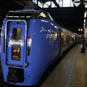 JR北海道わがまちご当地入場券の旅FINAL 29 最終日はスーパーおおぞら3号から