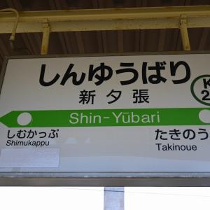 JR北海道わがまちご当地入場券の旅FINAL 30 新夕張から道の駅あびらD51ステーションへ