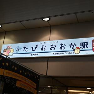 すみっコぐらし x けいきゅう たぴおおおか駅(上大岡)編