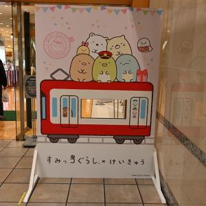 すみっコぐらし x けいきゅう 京急百貨店&コラボメニュー編