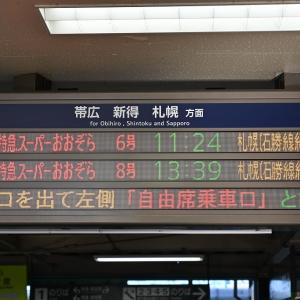 JR北海道「スーパー」に別れを告げる旅 その9  スーパーおおぞら6号で帯広へ
