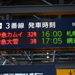 JR北海道「北の40記念入場券」の旅 その14 滝川・岩見沢・苗穂に寄って札幌へ