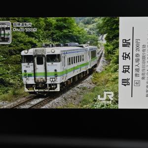 JR北海道「北の40記念入場券」の旅 その18 俱知安から長万部行きのキハ40に乗車