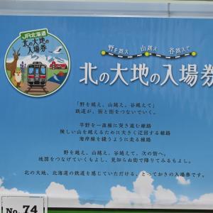 久しぶりのAIRDOで釧路へ ~第1回北の大地の入場券を購入する旅~①
