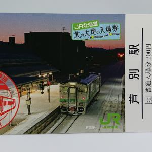 キハ40に乗って芦別へ ~第1回北の大地の入場券を購入する旅~㉓