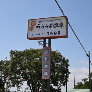 第8回JR北海道わがまちご当地入場券の旅 その5 浦臼駅ご当地入場券をゲット!