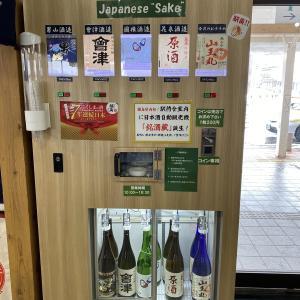 会津田島駅の待合室にある銘酒蔵という地酒販売機で飲み鉄になろう!